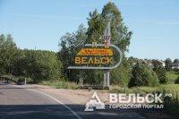 В Вельск стали возвращаться «соотечественники» армянского происхождения