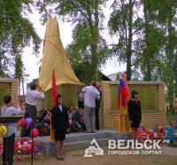 В Вельском районе открыли мемориал в честь Петра Фефилова