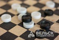 Вельчане примут участие в детском первенстве по русским шашкам