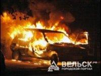 В Вельске сгорел автомобиль