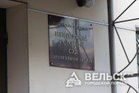 В Няндоме сотрудник ГИБДД возвращал водительские права за взятку