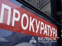 Назначен прокурор Шенкурского района