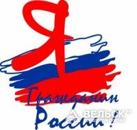 Я — гражданин России