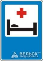 В Вельской больнице выявлены нарушения закона