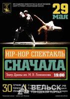 В Вельске покажут хип-хоп спектакль
