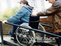 Людям с ограниченными возможностями будет жить комфортнее
