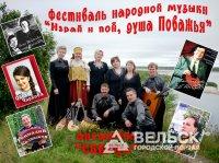 В Шенкурске пройдет фестиваль  «Играй и пой, душа Поважья!»