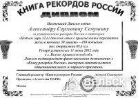 Шенкурский атлет  попал в книгу рекордов России