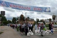 Программа фестиваля «Кириллов день»