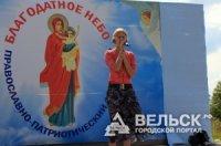 Православно-патриотический фестиваль