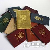 Российские паспорта отменят в 2016 году