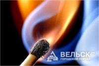 Сигарета спалила дом в Вельске